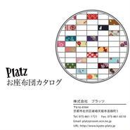 オリジナル座布団 商品カタログ(PDFファイル)