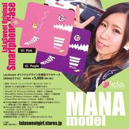 LaLasweet【MANAモデル】スマホケース