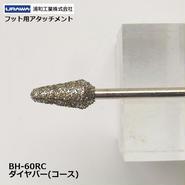 【URAWA BH-60RC】ダイヤバー コース