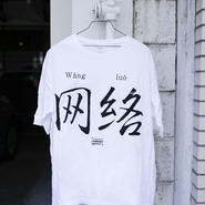 """""""WEB"""" (Chinese ver. )  Big silhouette Pocket Tee