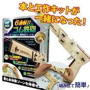 【触れる図鑑】ゴム鉄砲∫ZH-ZUK-0801_2∫