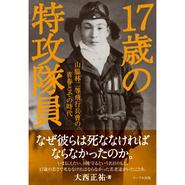 17歳の特攻隊員 山脇林二等飛行兵曹の青春とその時代