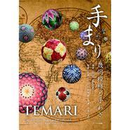 手まり 幾何模様と手わざ TEMARI The Geometric Shapes and Needlework