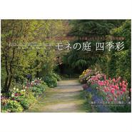 モネの庭 四季彩