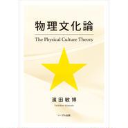 物理文化論