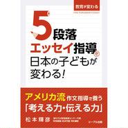 5段落エッセイ指導で日本の子どもが変わる!