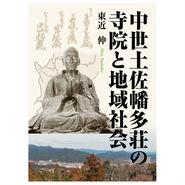 中世土佐幡多荘の寺院と地域社会