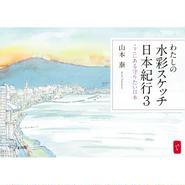 わたしの水彩スケッチ日本紀行3 ここにある守りたい日本