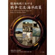 臨海地域における戦争・交流・海洋政策