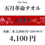 The Turn『五月革命』マフラータオル【2本】
