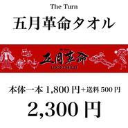 The Turn『五月革命』マフラータオル【1本】