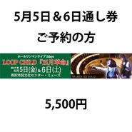 五月革命チケット(通し券)5,500円【ご予約済みの方】
