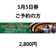 五月革命チケット(5月5日)2,800円【ご予約済みの方】