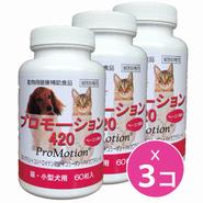 ●送料無料●共立製薬 プロモーション420 × 3個セット