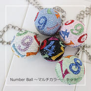 Ma*Chouette Number Ball~マルチカラー~ キット