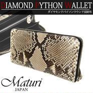 Maturi マトゥーリ ダイヤモンドパイソン 一枚革 長財布 ラウンドファスナー ロングウォレット MR-066