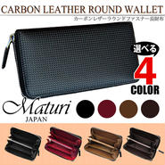 Maturi マトゥーリ カーボンレザー ラウンドファスナー 牛革 長財布 MR-059 選べるカラー