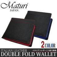 Maturi マトゥーリ イタリアンレザー サフィアーノ カードスロット付き 二つ折り財布 MR-057 選択