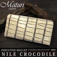 Maturi マトゥーリ 最高級 ナイルクロコ革 長財布 ラウンドファスナー MR-048-6 バニラ/茶