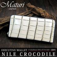 Maturi マトゥーリ 最高級 ナイルクロコ革 長財布 ラウンドファスナー MR-049-10 バニラ白/黒