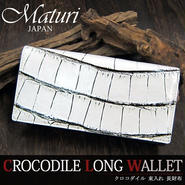 Maturi マトゥーリ 最高級 クロコダイル センター取り 長財布 束入れ MR-052-1 バニラ白