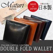 日本製 Maturi マトゥーリ 国産 キャピタルレザー×ボンテッドレザー 二つ折財布 MR-054 選べるカラー