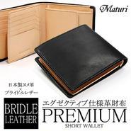 Maturi マトゥーリ 日本製ヌメ革×ブライドルレザー エグゼクティブ仕様 二つ折り財布 MR-002