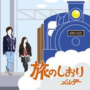 旅のしおり/メルダー