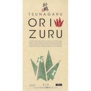 連鶴体験キット TSUNAGARU ORIZURU(楽々波)