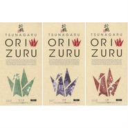 連鶴体験キット TSUNAGARU ORIZURU(初級編・3種セット)