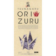 連鶴体験キット TSUNAGARU ORIZURU(拾餌)