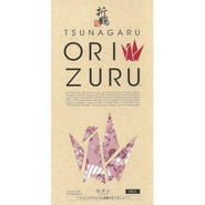 連鶴体験キット TSUNAGARU ORIZURU(妹背山)