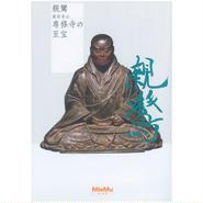 図録「親鸞 高田本山専修寺の至宝」