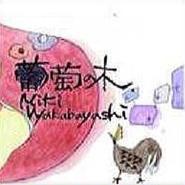 1st CD『葡萄の木』