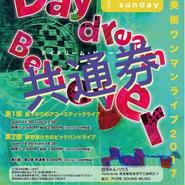 共通チケット★11/19ワンマン