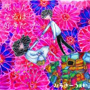 みるきーうぇい3曲入り音源「死にたくなるほど好きだった。」