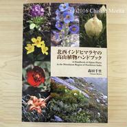 北西インドヒマラヤの高山植物ハンドブック(クリックポスト配送)