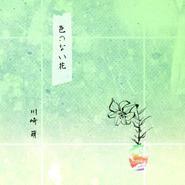 色のない花/川崎萌