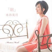 水谷美月 1stシングル『朝』
