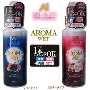 【ALOMA WET】 ウェットスーツ専用シャンプー