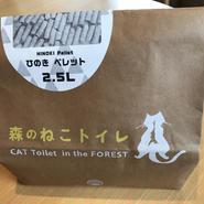 【お届け用】森のねこトイレ(崩れないタイプ)2.5L