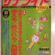 サテライトマガジン 月刊サテライトマガジン 1998年10月号★中古品・レア★