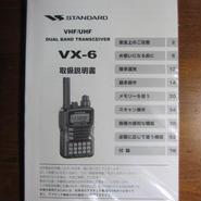 バーテックススタンダード VX-6 取扱説明書★長期保存品・レア★