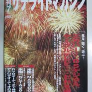 サテライトマガジン 月刊サテライトマガジン 2001年7月号★中古品・レア★