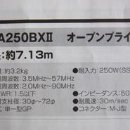 コメット CHA250BXⅡ ブロードバンドアンテナ ★新品・ご購入後メーカー注文品★