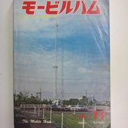 電波実験社 モービルハム 1978  11月号 ★長期保存中古品・レア・貴重品★