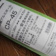 コメット CP-45 伸縮アルミポール★新品・メーカーからの入荷品★