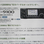 アイコム IC-9100   HF+50MHz +144MHz+430MHz,(SSB/CW/RTTY/AM/FM/DV)100Wタイプトランシーバー ★新品・ご購入後、メーカー注文品★