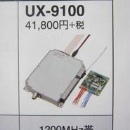 アイコム UX-9100  (1200MHz帯バンドユニット)★新品・ご購入後、メーカー注文品★