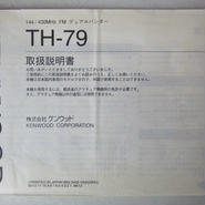 ケンウッド/KENWOOD  TH-79 取扱説明書★中古品★